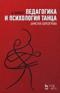 Педагогика и психология танца. Заметки хореографа, Д. Зайфферт