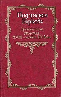 eroticheskaya-klassicheskaya-poeziya