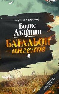 Батальон ангелов, Борис Акунин