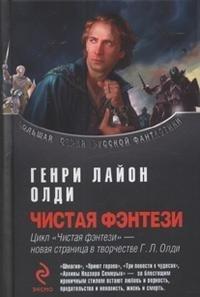 Чистая фэнтези, Генри Лайон Олди
