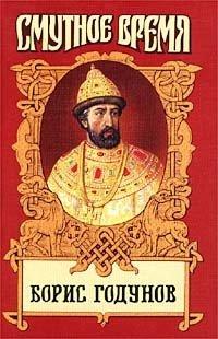 В центре повествования - русский царь Борис Федорович Годунов (1552