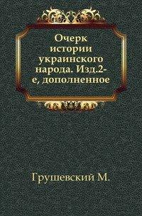 Грушевский м с очерк истории украинского народа - все для студента
