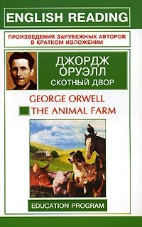 Скотный двор / The Animal Farm