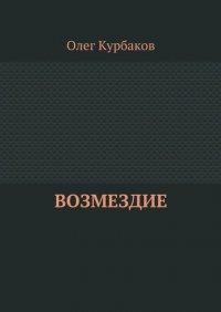 Возмездие, Курбаков Олег