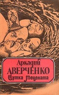 Шутка Мецената, Аркадий Аверченко