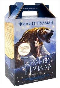 Темные начала (комплект из 3 книг)