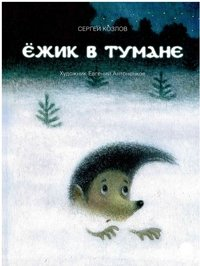 Ежик в тумане, Сергей Козлов