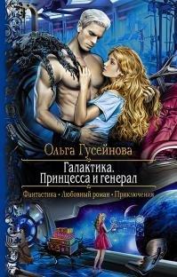 Галактика. Принцесса и генерал, Ольга Гусейнова
