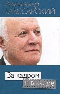 За кадром и в кадре (с автографом автора), Александр Массарский