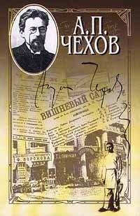 chehov-avtobiografiya-razvratnik