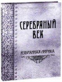 Серебряный век. Избранная лирика