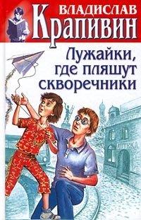 Ищу книги Крапивина