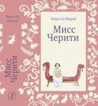 Мисс Черити, Мари-Од Мюрай