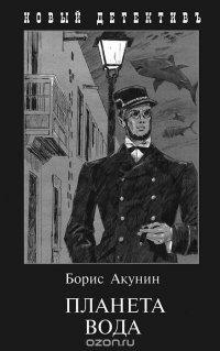 Планета Вода, Борис Акунин