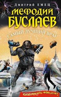 Мефодий Буслаев. Самый лучший враг, Дмитрий Емец