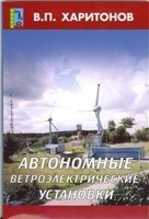Основы ветроэнергетики (Харитонов В.П.)