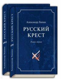 Русский крест. В 2-х томах, Александр Лапин