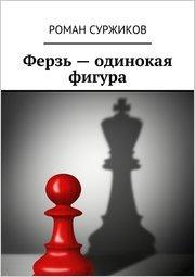 Ферзь- одинокая фигура, Роман Суржиков