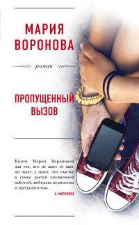 Пропущенный вызов, Мария Воронова