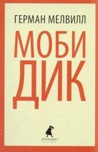 Моби Дик, Герман Мелвилл