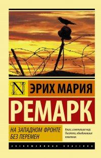 На Западном фронте без перемен, Эрих Мария Ремарк
