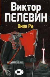 Омон Ра, Виктор Пелевин