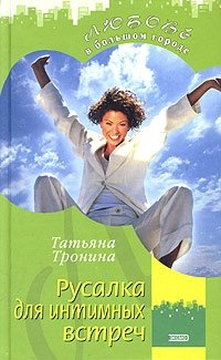 Название Русалка для интимных встреч Автор Татьяна Тронина