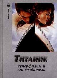 `Титаник`. Суперфильм и его создатели