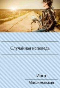 Случайная исповедь, Инга Максимовская