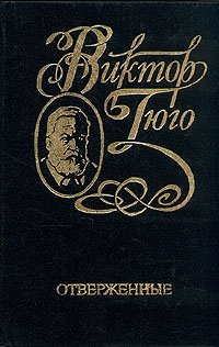 Виктор Гюго. Собрание сочинений в шести томах. Том 2. Отверженные, Виктор Гюго