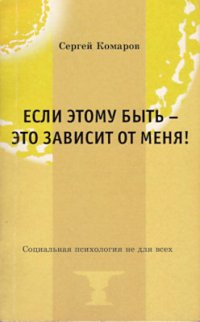Если этому быть - это зависит от меня, Сергей Комаров