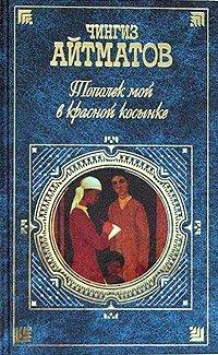 Тополек мой в красной косынке, Чингиз Айтматов