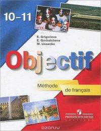 Objectif: Methode de francais 10-11 / Французский язык. 10-11 класс, Е. Я. Григорьева, Е. Ю. Горбачева, М. Р. Лисенко