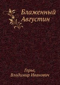 Книга блаженный августин николай герье - купить на