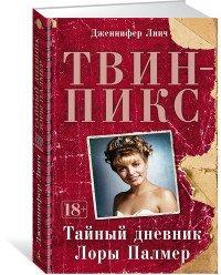 Твин-Пикс. Тайный дневник Лоры Палмер, Дженнифер Линч