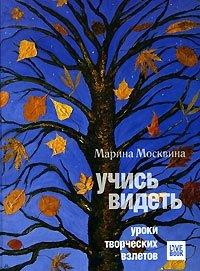 Марина москвина учись видеть уроки творческих взлетов главы из