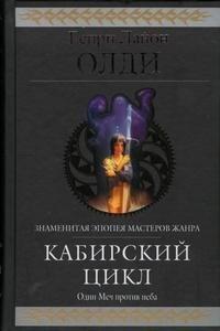Кабирский цикл, Генри Лайон Олди