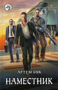 Наместник, Артем Бук