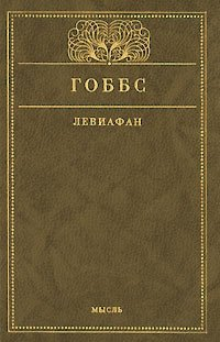 Левиафан, или Материя, форма и власть государства церковного и гражданского, Томас Гоббс