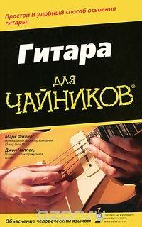 """Гитара для """"чайников"""""""