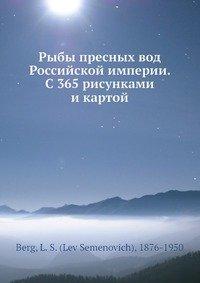 Рыбы пресных вод российской империи с 365 рисунками и картой