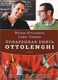 Поваренная книга Ottolenghi, Йотам Оттоленги, Сами Тамими