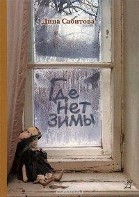 Где нет зимы, Дина Сабитова