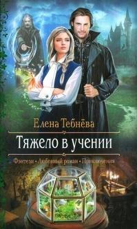 Тяжело в учении, Елена Тебнева