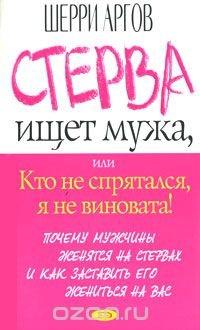 Стерва ищет мужа, или Кто не спрятался, я не виновата!, Шерри Аргов
