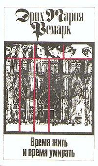 Комплект из 11 томов. Том 6. Время жить и время умирать, Эрих Мария Ремарк