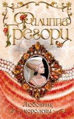 Любовник королевы, Филиппа Грегори
