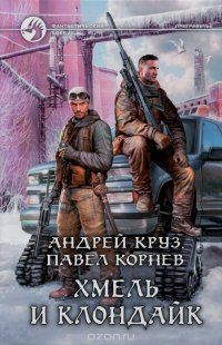 Хмель и Клондайк, Андрей Круз, Павел Корнев