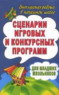 а. ишимова. история россии в рассказах для детей часть 1 аудиокнига торрент