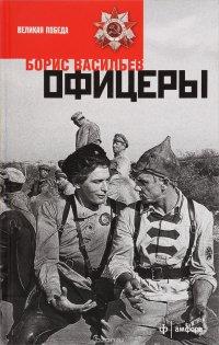 Офицеры, Борис Васильев